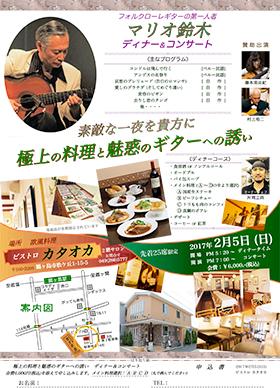フォルクローレギターの第一人者マリオ鈴木のディナー&コンサート
