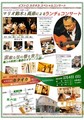 マリオ鈴木と高弟によるランチ&コンサート