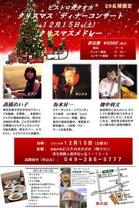 12月のコンサート!
