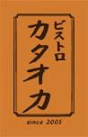 鶴ヶ島 洋食 フレンチ 欧風料理ビストロカタオカ