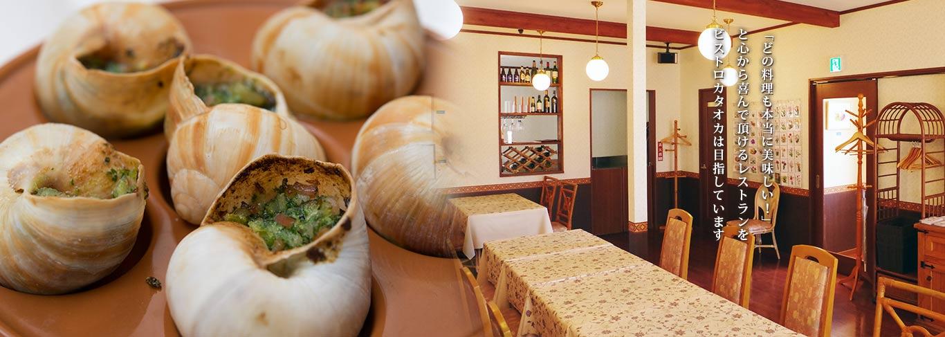 埼玉県鶴ヶ島市、JR鶴ヶ島駅より徒歩15分の欧風料理 ビストロカタオカ。